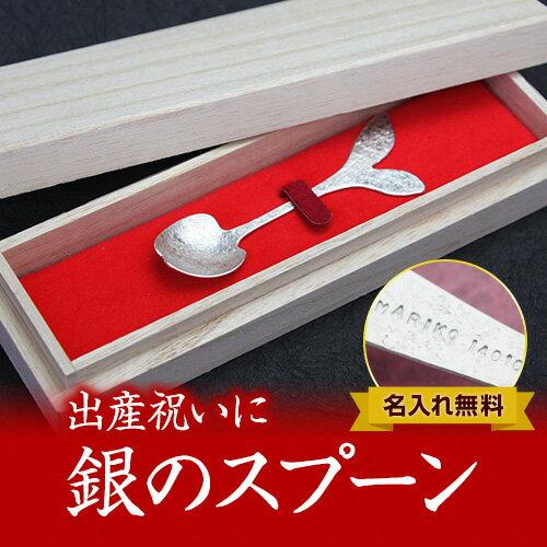 銀のスプーン りんごと葉っぱ 彫金師・坂さん