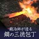 三徳包丁 古式鍛造 鋼 鍛冶師・八間川さん 【ギフト包装無料】【送料無料】