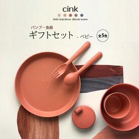 <クーポン有> 【あす楽対応】BLUE CINK サンク バンブー食器 ギフトセット-ベビー 北欧 出産祝い 男の子 女の子