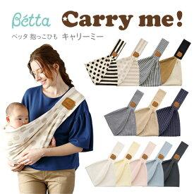 <クーポン有> ベッタ キャリーミー betta carry me! スリング 抱っこ紐 betta キャリア コンパクト 新生児 ベビー 出産祝い 赤ちゃん 【あす楽対応】