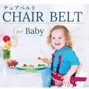 e.x.p.japonチェアベルト ベビーと楽しく安心なお食事を