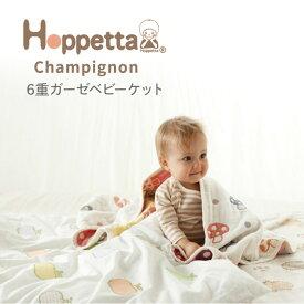 <クーポン有> Hoppetta champignon 6重ガーゼ ベビーケット ベビーブランケット ガーゼ 日本製 出産祝い 男の子 女の子 ギフト フィセル ホッペッタ ガーゼ 子供用 赤ちゃん クッション ねんね お昼寝【あす楽対応】