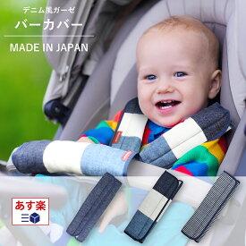 【期間限定割引クーポン配布中】日本製 デニム風 ガーゼ バーカバー シートベルトカバー ベビーカー チャイルドシート