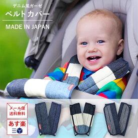 <割引クーポン配布中>ママ割エントリーでポイント3倍 日本製 デニム風 ガーゼ ベルトカバー チャイルドシート シートベルト 出産祝い【メール便送料無料】