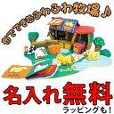 あす楽【出産祝い】 名入れ 誕生祝い ふわふわファームハウス ★ 名入れ刺繍無料! 布製おもちゃ 知育玩具 2歳 1歳 誕…