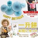 1歳の誕生日・一升餅【お祝いグッズ6点セット/3,980円】一 升 餅 プレゼント ギフトBOX Exprenade エクスプレナード …