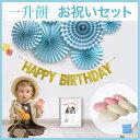 【ブルー】1歳の誕生日・一升餅 お祝いグッズ6点セット/3,980円 プレゼント/ギフトBOX/一生餅/小分け/男の子/女の子/…