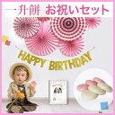 <割引クーポン配布中>一升餅 お祝い グッズ6点セット 【ピンク】 1歳の誕生日 プレゼント ギフト 一生餅 小分け 男…