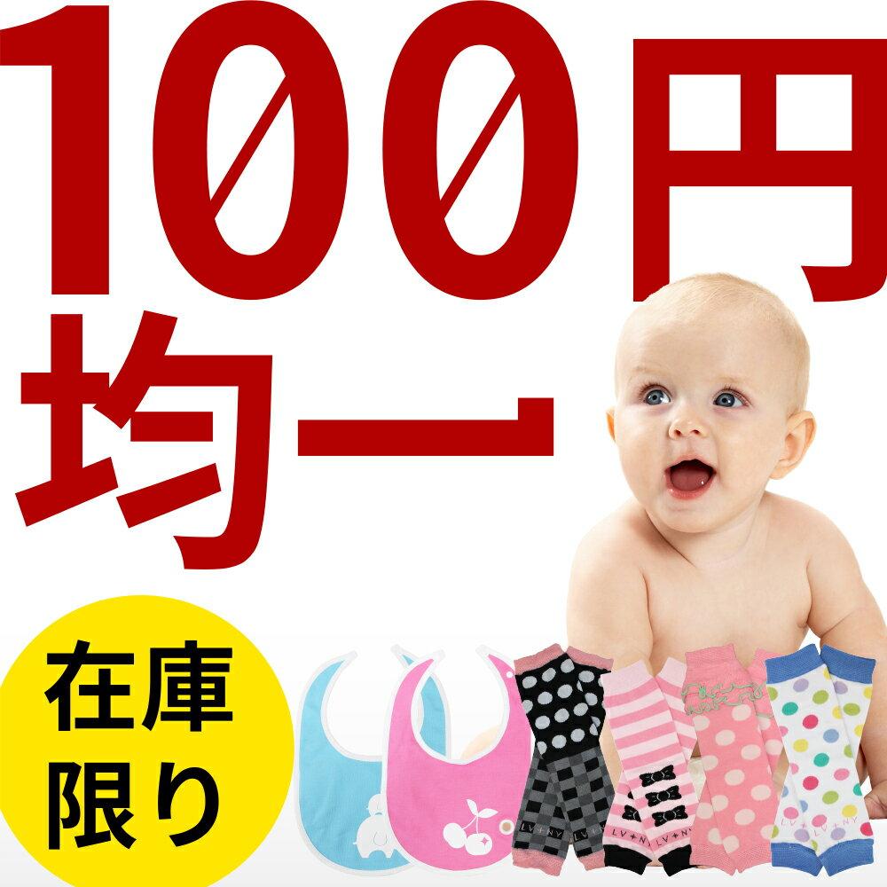 全て100円!!100円均一 / レッグウォーマー / ビブ / アウトレット / ベビー / 赤ちゃん / 防寒 / オシャレ / 靴下