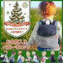 出産祝い・名入れ無料【ベビーリュック/3,780円】クリスマスプレゼント / 誕生日プレゼント / ギフトBOX / Exprenade …