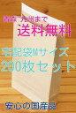 【青森〜九州送料無料】【あす楽対応】テープ付き宅配袋Mサイズ200枚
