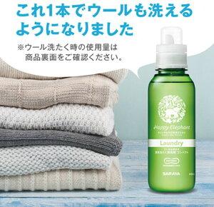 【2ケースまで同梱OK】サラヤハッピーエレファント液体洗たく用洗剤詰め替え用720ml×12本【RCP】