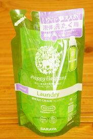 【あす楽対応】サラヤ ハッピーエレファント液体洗たく用洗剤コンパクト詰替540mlX1本