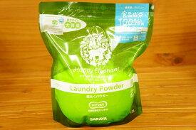 【あす楽対応】【粉末洗剤】サラヤ ハッピーエレファント洗たくパウダー1.2kg×1個