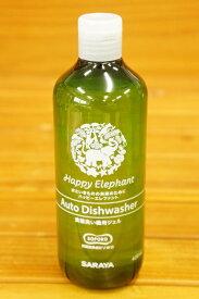 【あす楽対応】サラヤ ハッピーエレファント食器洗い機用ジェル本体(ボトル)420mlX1本