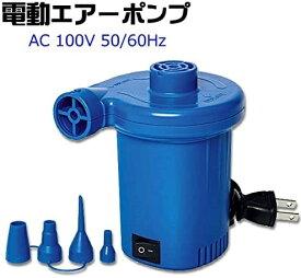 【送料無料/一部地域除く】【あす楽対応】イガラシ ACタイプ電動ポンプ ハイパワー