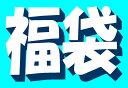 【青森〜九州送料無料】キャリー品夏向きキッズジョイ(ラグマート)福袋【RCP】