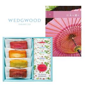 【送料込み】【送料無料!】カタログギフト「日本を贈る 桜」&フィナンシェとウェッジウッド ティーバッグセットの組合せギフト【出産内祝 内祝い お返し お祝い返し 返礼】【御歳暮 七