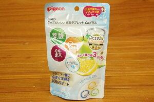 【メール便利用!送料無料】【1袋】ピジョン サプリメントかんでおいしい葉酸タブレットカルシウムプラス60粒入×1袋(合計60粒約1ヶ月分)