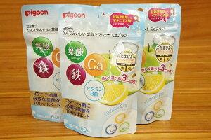【メール便利用!送料無料】【3袋】ピジョン サプリメントかんでおいしい葉酸タブレットカルシウムプラス60粒入×3袋(合計180粒約3ヶ月分)