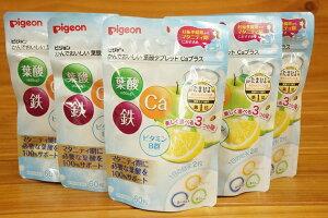 【メール便利用!送料無料】【5袋】ピジョン サプリメントかんでおいしい葉酸タブレットカルシウムプラス60粒入×5袋(合計300粒約5ヶ月分)(区分B)
