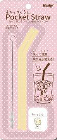 【ネコポス利用!送料無料】ハシートップイン ポケットシリコンストロー(すみっコぐらし ねこ)EX-3121