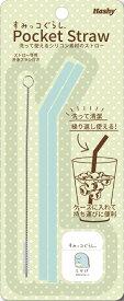 【ネコポス利用!送料無料】ハシートップイン ポケットシリコンストロー (すみっコぐらし とかげ)EX-3122