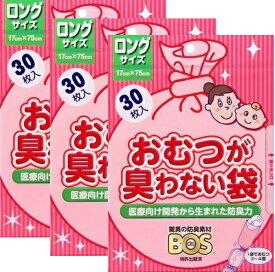 【ネコポス利用!送料無料】クリロン化成 おむつが臭わない袋BOSベビー用ロングサイズ30枚入X3セット