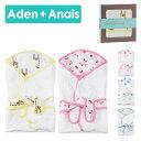 【全品15%オフクーポン】 エイデンアンドアネイ Aden+Anais Baby bath wraps フード付きベビーバスローブ おくるみ バ…