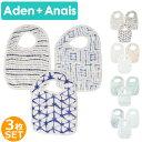【全品10%オフクーポン】 Aden+Anais エイデンアンドアネイ スタイ 3枚セット aden+anais よだれかけ ビブ ベビー ス…