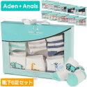 出産祝いにも☆専用のBOXに入ったベビーソックス6枚セット。エイデンの可愛いベビー靴下セット。