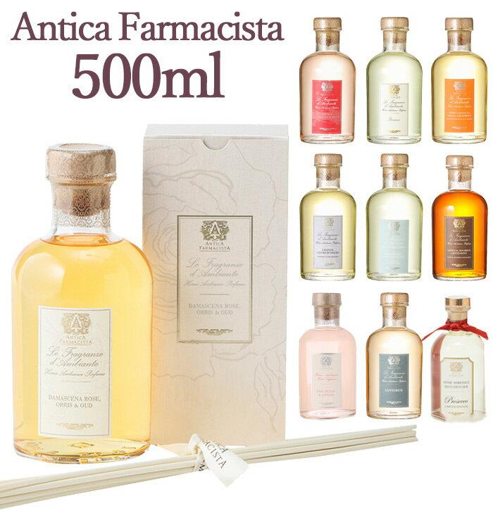 【全品15%オフクーポン】 ANTICA FARMACISTA アンティカ ファルマシスタ ルームディフューザー 500ml ルームフレグランス フレグランス