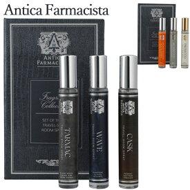 ANTICA FARMACISTA アンティカ ルームフレグランス トラベルルームスプレー 3本セット Travel Room Spray trio set 10ml ANTICA 香りスプレー