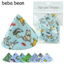 【全品10%オフクーポン】 【メール便送料無料】 ビバビーン ピーピーティピー Beba Bean 5枚セット Peepee Teepee お…