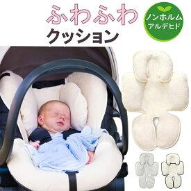 ベビーカー クッション シート 新生児 出産祝い ギフト 【あす楽対応】 【ク50%】