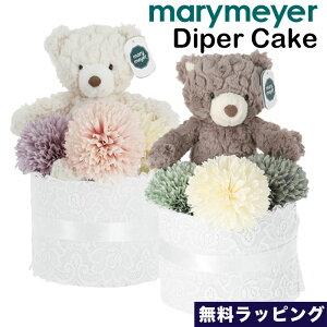 Mary Meyer メリーマイヤー Diaper cake おむつケーキ1段 Cream Putty Bear くま テディベア ぬいぐるみ おもちゃ ファーストトイ 無料ラッピング 出産祝い ギフト ふわふわ かわいい パンパース おしゃ