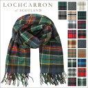 【クーポンで全品2%,最大10%オフ】 Lochcarron of scotland ロキャロン・オブ・スコットランド ロキャロン ラムウール…
