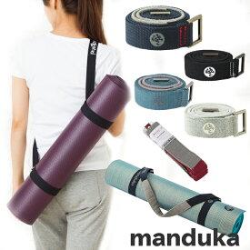 【メール便】 Manduka マンドゥカ ヨガマットストラップ コミューター manduka The Commuter carrycover 【ク50%】