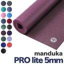 【今だけ全品5%オフクーポン!】 マンドゥカ プロライト スタンダード Manduka 5mm PROlite Mat standard ヨガマット ヨガ マッ...