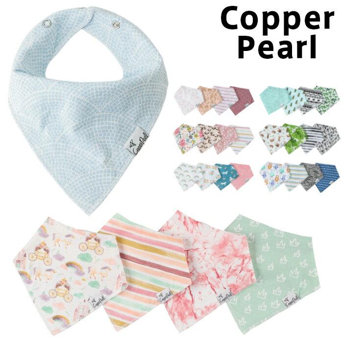 【全品15%オフクーポン】 【メール便】 Copper Pearl bib コッパーパール ビブ バンダナビブ 4枚セット スタイ 男の子 女の子 オシャレ