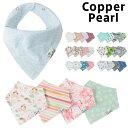 【メール便】 Copper Pearl bib コッパーパール ビブ バンダナビブ 4枚セット スタイ 男の子 女の子 オシャレ