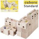 【全品15%オフクーポン】 CUBORO キュボロ スタンダード 積み木 おもちゃ CUBORO standard
