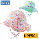 【全品10%オフクーポン】 【メール便】アイプレイ uv 帽子 日よけハット サンハット サンプロテクション 紫外線カット…