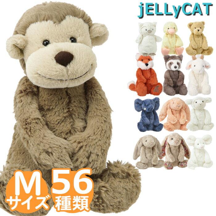 【全品10%オフクーポン】 ジェリーキャット Mサイズ JELLY CAT BASHFUL M さる うさぎ ひつじ バニー