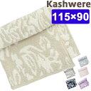 【2h限定P10倍 15時〜】 KASHWERE カシウェア ブランケット ダマスク ハーフブランケット kashwere Damask Blanket カ…
