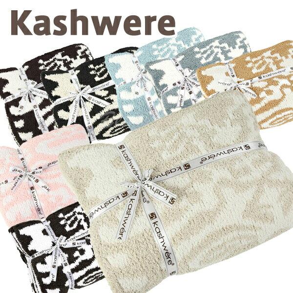 【全品5%オフクーポン】 カシウェア ダマスク ブランケット KASHWERE カシウエア ブランケット 送料無料 マイクロファイバー カシウェア シングル kashwere Damask Throw Blanket モルト