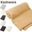 送料無料☆極上の肌触りがヤミツキ!カシウェア ブランケットクイーンサイズ KASHWERE Queen Blanket Solid Kashwere