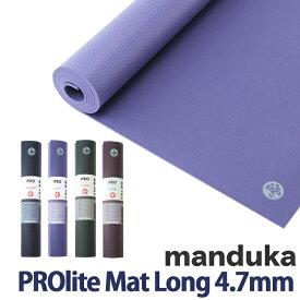 【エントリーでポイント3倍!!】 Manduka マンドゥカ プロライト ヨガマット ロング 4.7mm manduka prolite 軽量