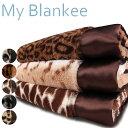 【クーポンで最大500円オフ】 マイブランキー / my blankee Animal Luxe Blanket アニマルプリント ラグゼ ブランケット