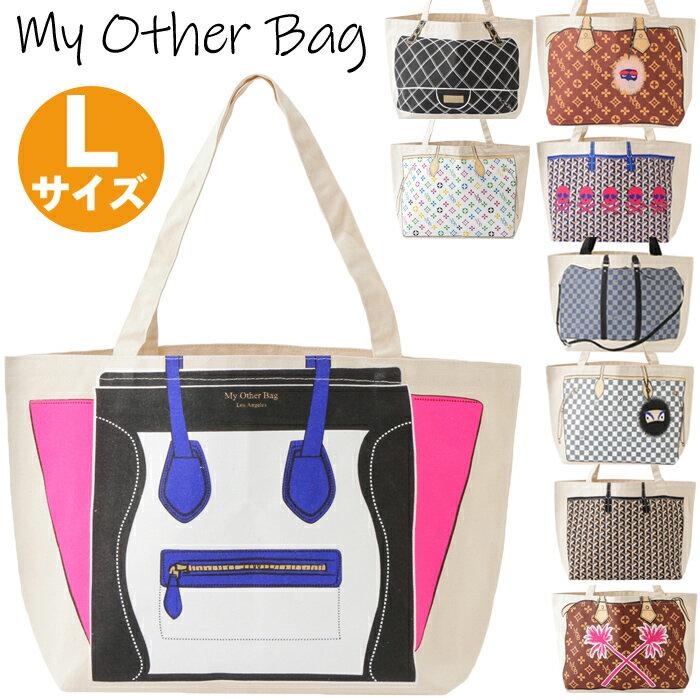 【最大10%オフクーポン】 マイアザーバッグ My Other Bag キャリーオール エコ トートバッグ ECO BAG my other bag キャンバス ショルダー マイアザーバッグ キャンバス生地 正規品